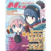 Megami Magazine(メガミマガジン) 2021年4月号(イード) [電子書籍]