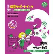 改訂版 保育サポートブック3歳児クラスの教育<CD-ROMなし>(世界文化社) [電子書籍]