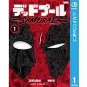 デッドプール:SAMURAI 1(集英社) [電子書籍]