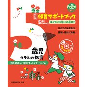 改訂版 保育サポートブック5歳児クラスの教育<CD-ROMなし>(世界文化社) [電子書籍]