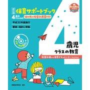 改訂版 保育サポートブック4歳児クラスの教育<CD-ROMなし>(世界文化社) [電子書籍]