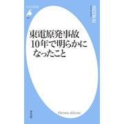 東電原発事故 10年で明らかになったこと(平凡社) [電子書籍]