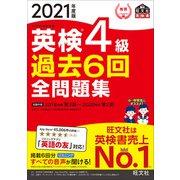 2021年度版 英検4級 過去6回全問題集(音声DL付)(旺文社) [電子書籍]
