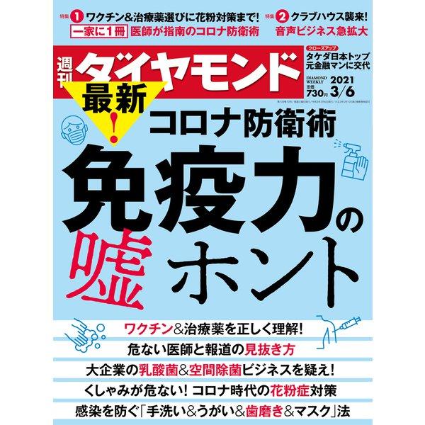 週刊ダイヤモンド 21年3月6日号(ダイヤモンド社) [電子書籍]