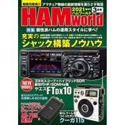 HAM world 2021年3月号(コスミック出版) [電子書籍]