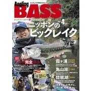 Angling BASS 2021年4月号(コスミック出版) [電子書籍]