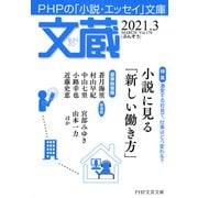 文蔵 2021.3(PHP研究所) [電子書籍]