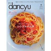 dancyu 2021年4月号(プレジデント社) [電子書籍]