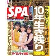 SPA!(スパ) 2021年3/9号(扶桑社) [電子書籍]