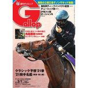 週刊Gallop(ギャロップ) 2021年3月7日号(サンケイスポーツ) [電子書籍]