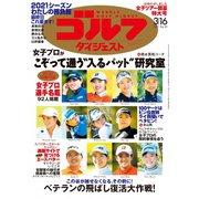週刊ゴルフダイジェスト 2021/3/16号(ゴルフダイジェスト社) [電子書籍]