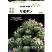 多肉植物 サボテン(NHK出版) [電子書籍]