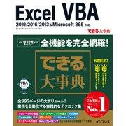 できる大事典 Excel VBA 2019/2016/2013&Microsoft 365対応(インプレス) [電子書籍]