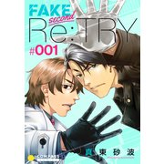 FAKE second Re:TRY(1)(コンパス) [電子書籍]