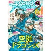 good!アフタヌーン 2021年4号 (2021年3月4日発売)(講談社) [電子書籍]