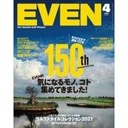 EVEN 2021年4月号 Vol.150(エイ出版社) [電子書籍]