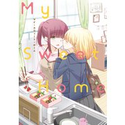 My Sweet Home(コンパス) [電子書籍]