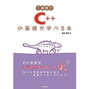 1週間でC++の基礎が学べる本(インプレス) [電子書籍]