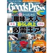 月刊GoodsPress(グッズプレス) 2021年4月号(徳間書店) [電子書籍]