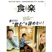 食楽(しょくらく) 2021年春号(徳間書店) [電子書籍]