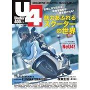 Under400(アンダーヨンヒャク) No.87(クレタパブリッシング) [電子書籍]