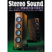 StereoSound(ステレオサウンド) No.218(ステレオサウンド) [電子書籍]