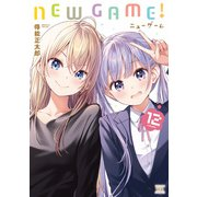 NEW GAME! 12巻(芳文社) [電子書籍]