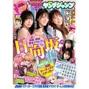 ヤングジャンプ 2021 No.17(集英社) [電子書籍]