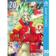 Dr.STONE 20(集英社) [電子書籍]