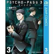 PSYCHO-PASS サイコパス 3 3(集英社) [電子書籍]