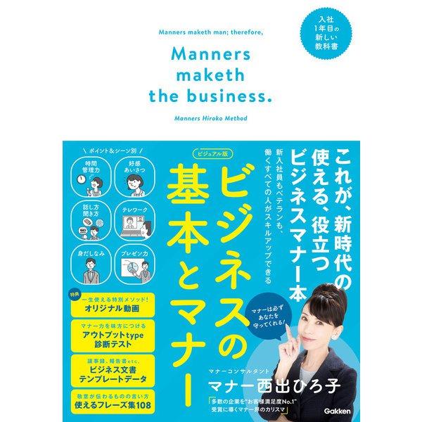 ビジュアル版ビジネスの基本とマナー(学研) [電子書籍]