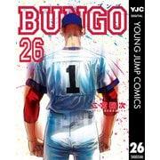 BUNGO―ブンゴ― 26(集英社) [電子書籍]