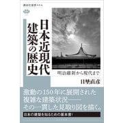 日本近現代建築の歴史 明治維新から現代まで(講談社) [電子書籍]