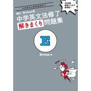 (音声DL付)Mr. Evineの 中学英文法修了 解きまくり問題集(アルク) [電子書籍]