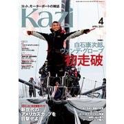 月刊 Kazi(カジ)2021年04月号(舵社) [電子書籍]