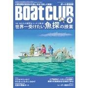 月刊 Boat CLUB(ボートクラブ)2021年04月号(舵社) [電子書籍]