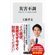 災害不調 医師が見つけた最速の改善策(KADOKAWA) [電子書籍]