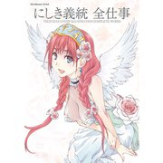 にしき義統 全仕事 TECH GIAN COVER ILLUSTRATION COMPLETE WORKS(KADOKAWA) [電子書籍]