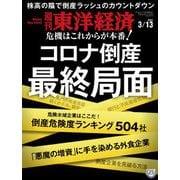 週刊東洋経済 2021年3/13号(東洋経済新報社) [電子書籍]