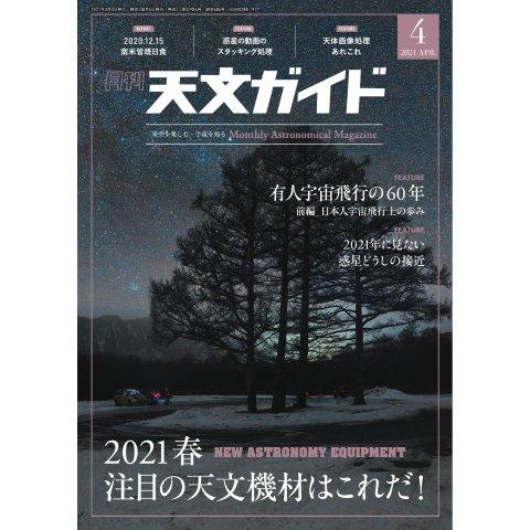 天文ガイド 2021年4月号(誠文堂新光社) [電子書籍]