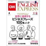 (音声DL付き)CNN ENGLISH EXPRESS 2021年4月号(朝日出版社) [電子書籍]