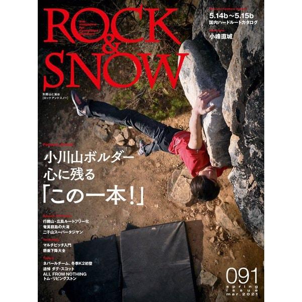 ROCK & SNOW 091(山と溪谷社) [電子書籍]