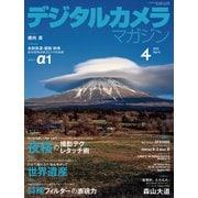 デジタルカメラマガジン 2021年4月号(インプレス) [電子書籍]