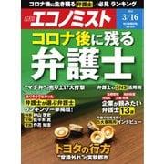 エコノミスト 2021年3/16号(毎日新聞出版) [電子書籍]