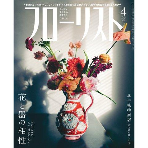 フローリスト 2021年4月号(誠文堂新光社) [電子書籍]
