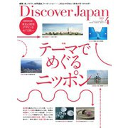 Discover Japan(ディスカバージャパン) 2021年4月号(ディスカバー・ジャパン) [電子書籍]