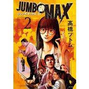 JUMBO MAX~ハイパーED薬密造人~ 2(小学館) [電子書籍]