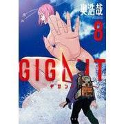 GIGANT 8(小学館) [電子書籍]