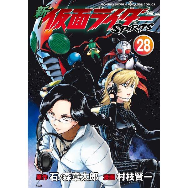 新 仮面ライダーSPIRITS(28)(講談社) [電子書籍]