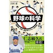 野球の科学(SBクリエイティブ) [電子書籍]